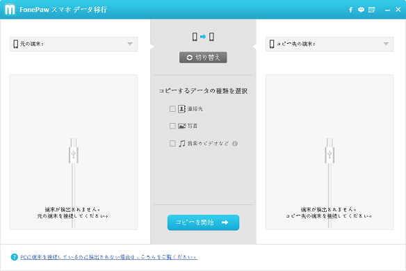 AndroidとiPhoneを接続
