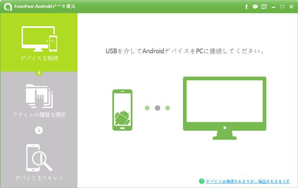 FonePaw Androidデータ復元のメイン画面
