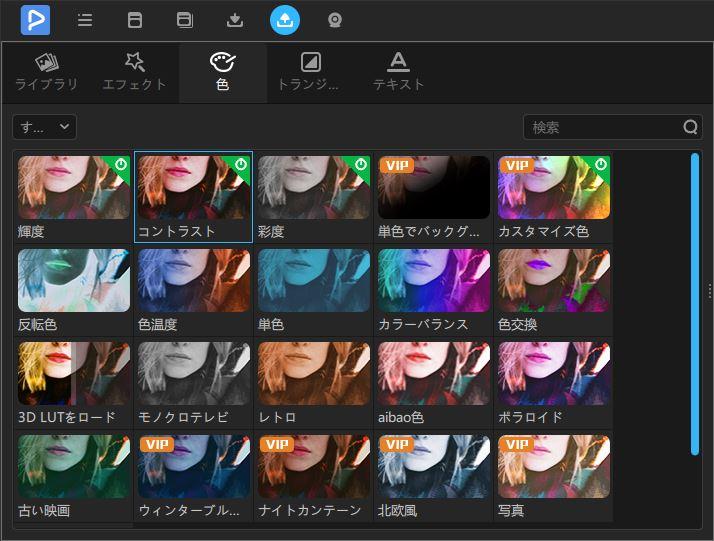 動画 編集 カラー