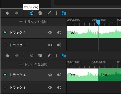 FLAC カット