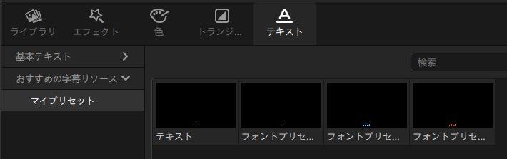 字幕 マイプリセット