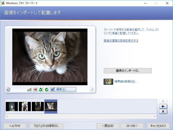Windows フォトストーリー