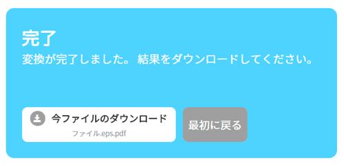 mac eps pdf 変換 空白