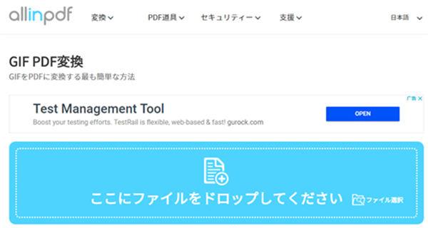 Allinpdf PDFコンバーター