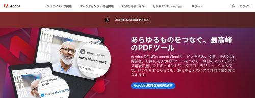 Adobe Acrobat Standard/Pro DC