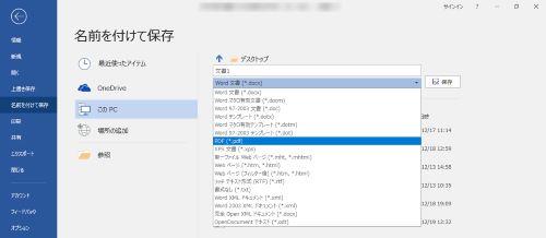 Officeファイル