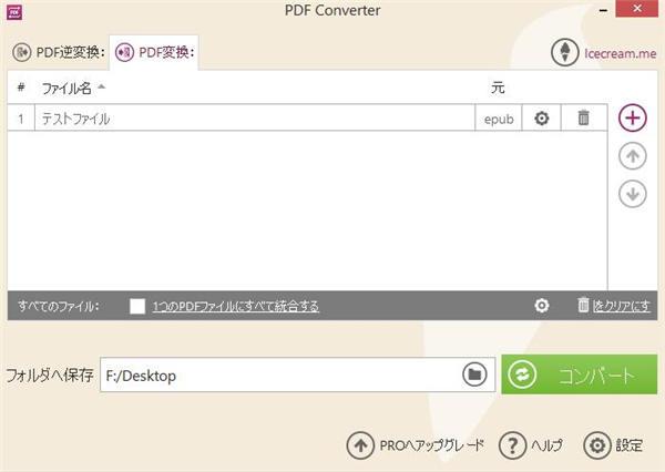 PDF コンバート EPUB