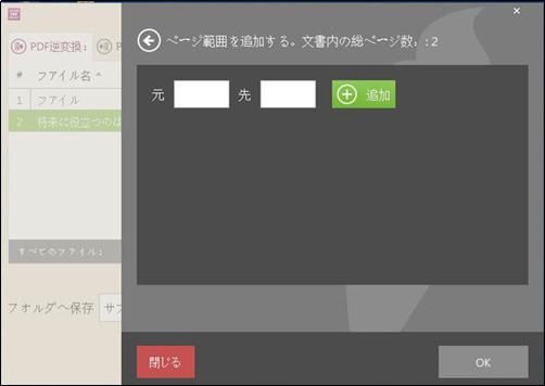 PDF逆変換 ページ設定