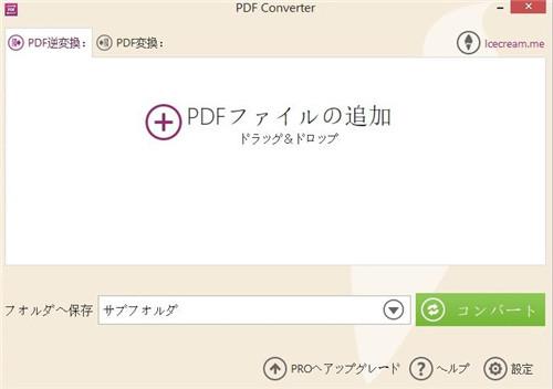 PDF 逆変換