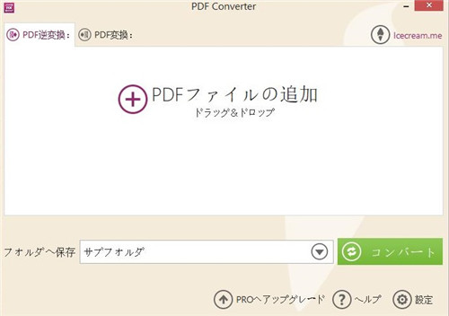 PDF 変換 ファイル