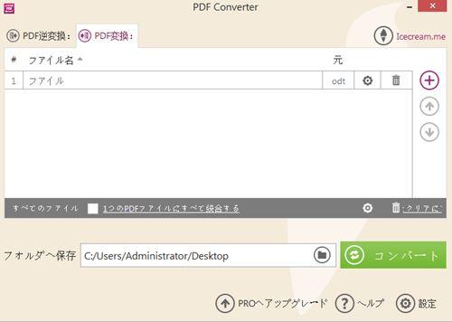 PDF ODT 変換