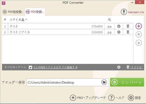 PDFファイル 画像に変換