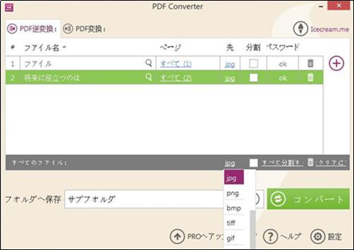 PDFをjpgに変換する