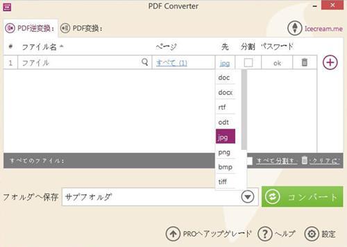 PDF PNG 変換