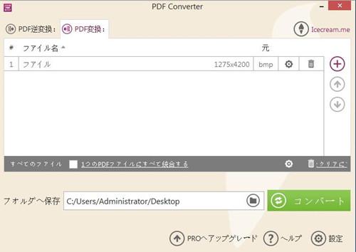 bmpファイル 変換