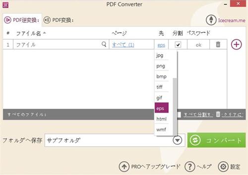 ghostscript pdf eps 変換