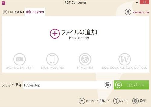 PDF変換 ファイルの追加