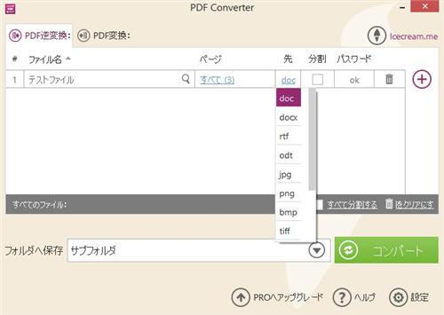 分割PDFファイル