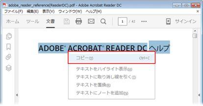 テキスト PDF ツール 編集