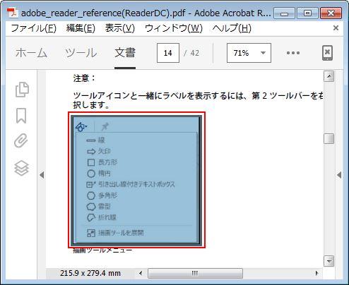 テキスト PDF ツール 画像