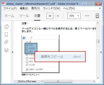 テキスト PDF ツール コピー