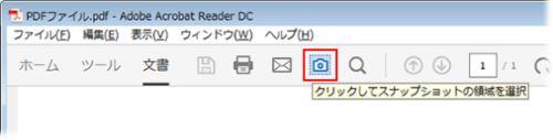 テキスト PDF ツール ショット