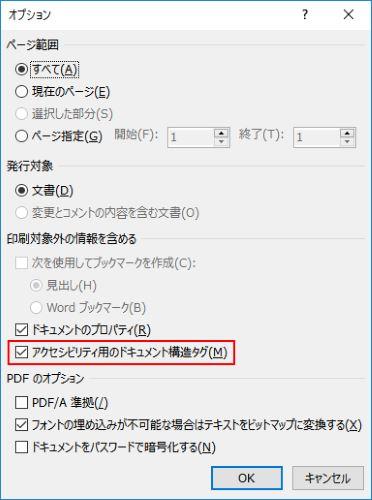 テキスト PDF ページ タグ