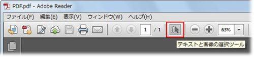 テキスト PDF 選択