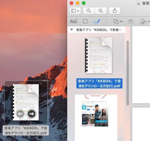 PDFを結合する