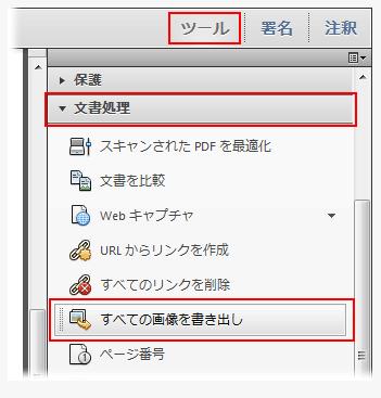 ツール 文書処理