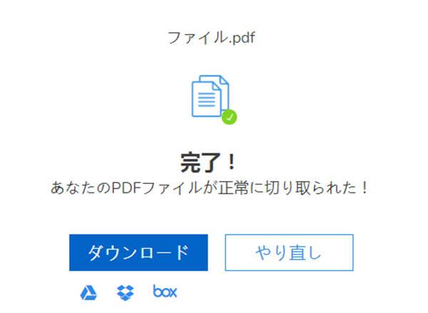 ファイルダウンロード