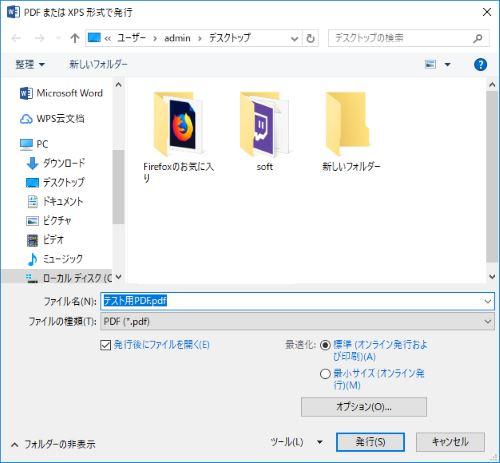 PDF Word フォルダ