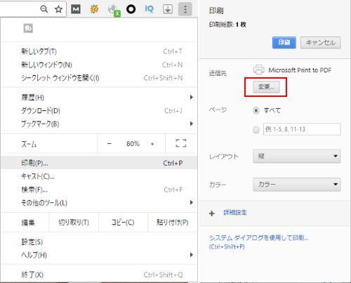 PDF Word 印刷