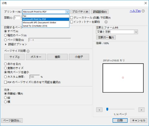 PDF Word プリント