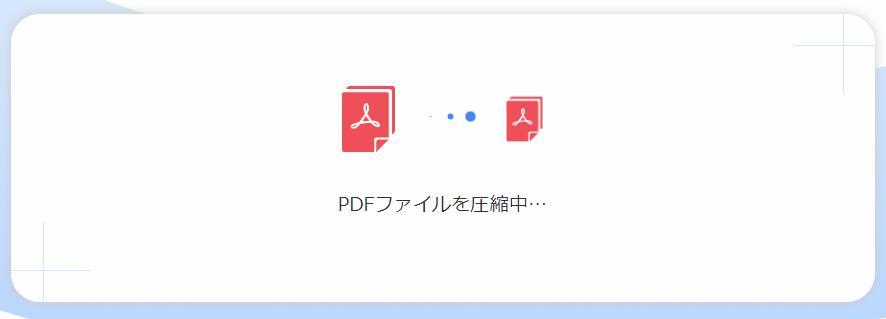 PDF圧縮中