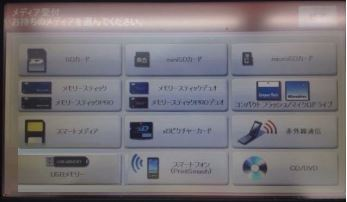 USBメモリーからPDFを印刷する