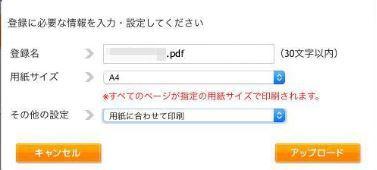 文書を登録する