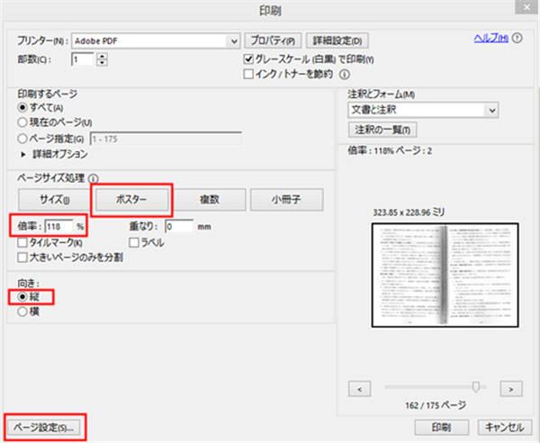 PDF 印刷
