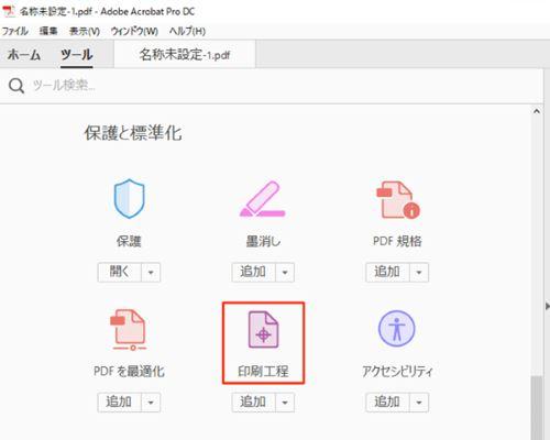 PDF 余白 Adobe Acrobat