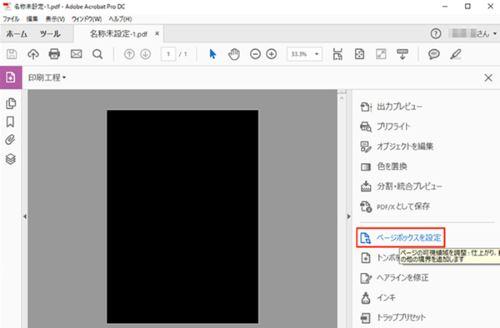 PDF ページボックス 設定