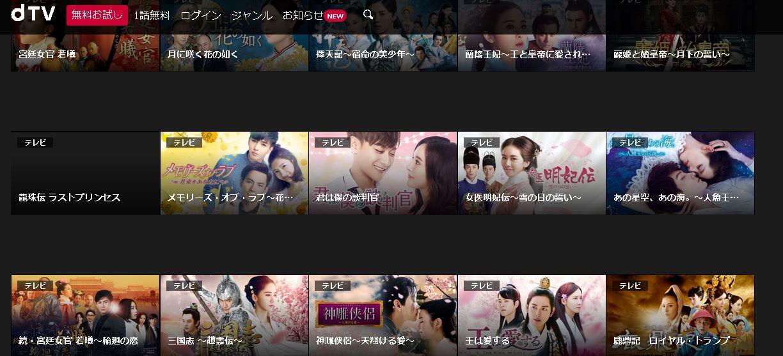 中国ドラマ DTV