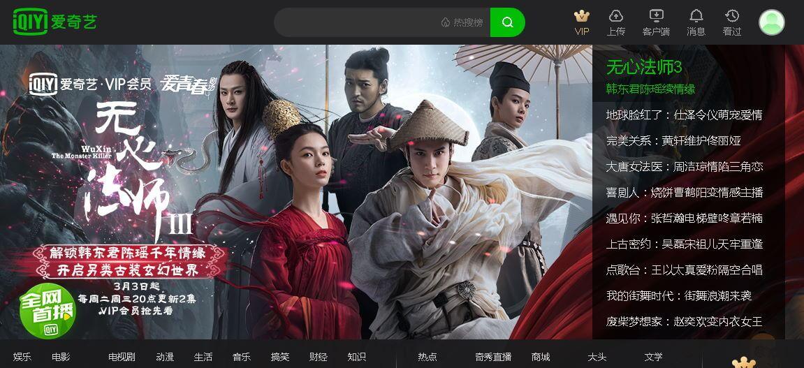 中国ドラマ iqiyi