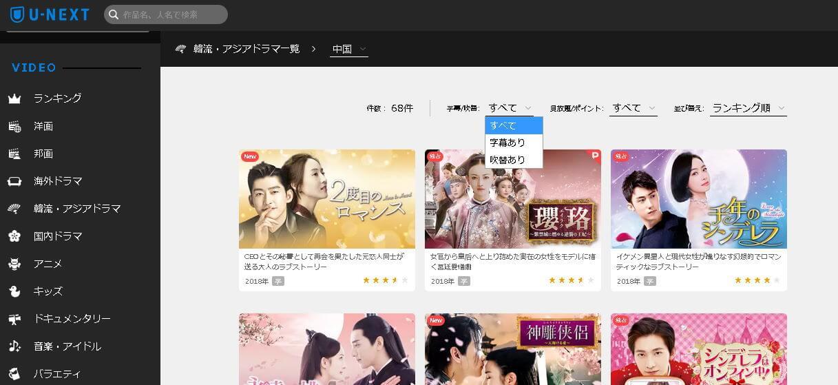 中国ドラマ U-NEXT