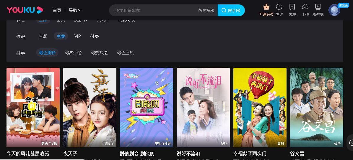 中国ドラマ Youku