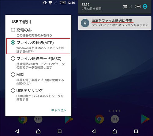 Android 着信音 転送