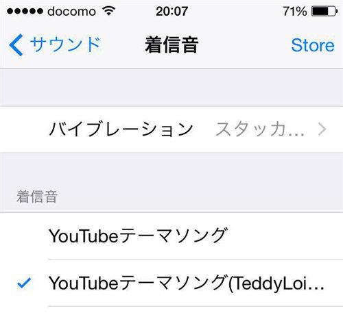 着信音 YouTube 音楽 変換