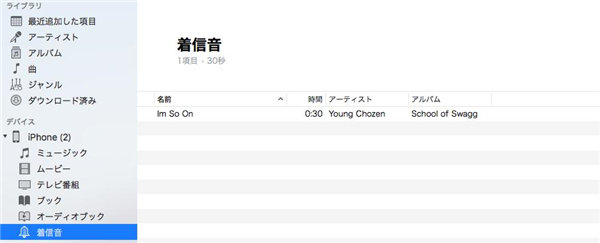 着信音 iTunes 追加