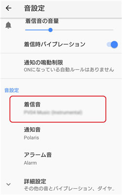 Android 着信音 設定