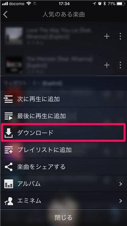 アプリ 音楽ダウンロード