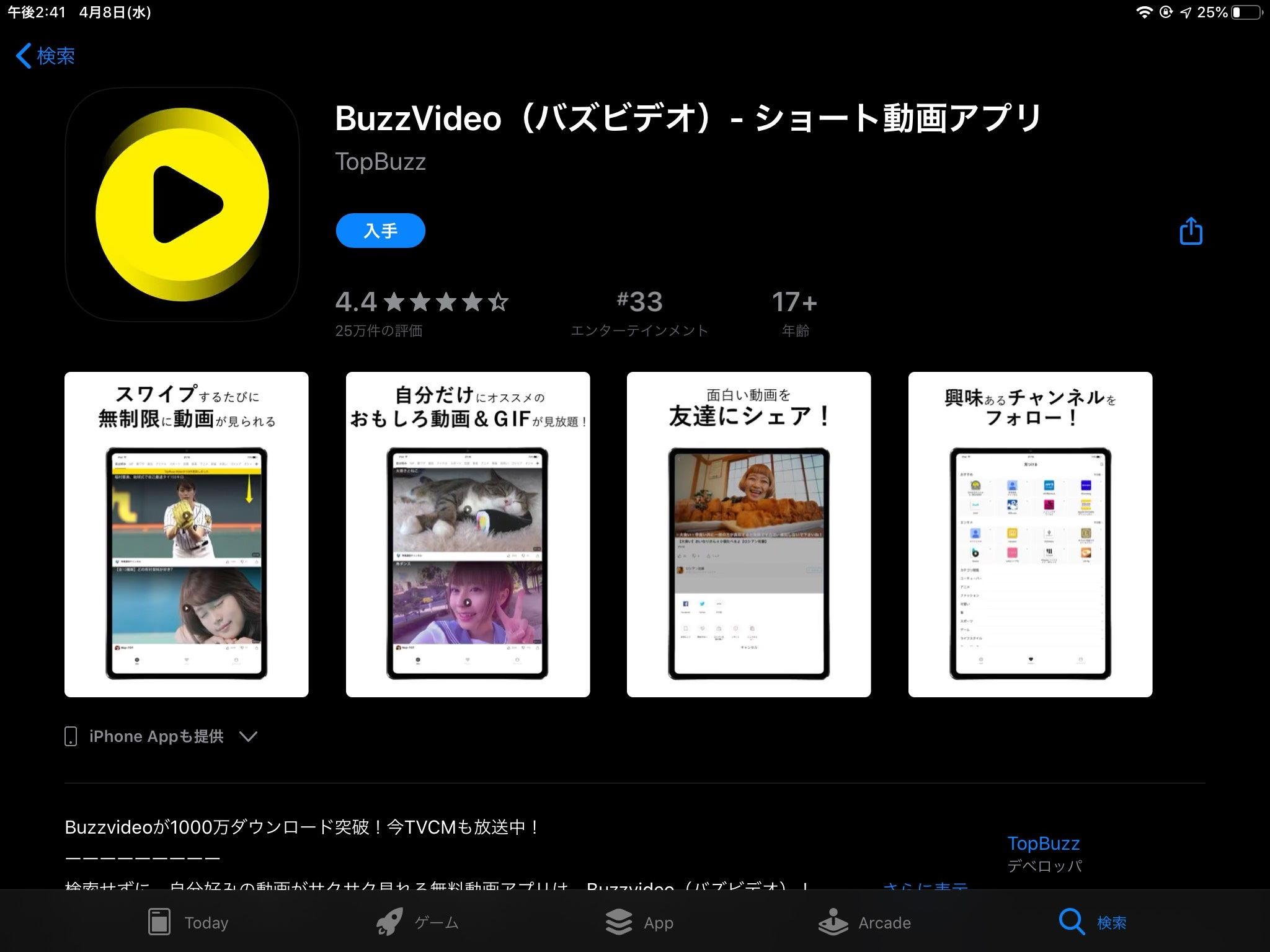 BuzzVideo